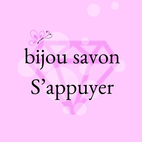 bijou savon S'appuyer 〜ビジュ サボン サピュイエ〜 プロフィール画像3