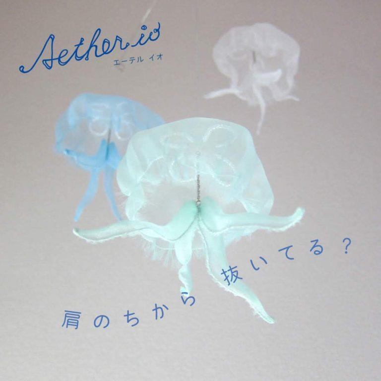 Aether io (エーテルイ オ) プロフィール画像2