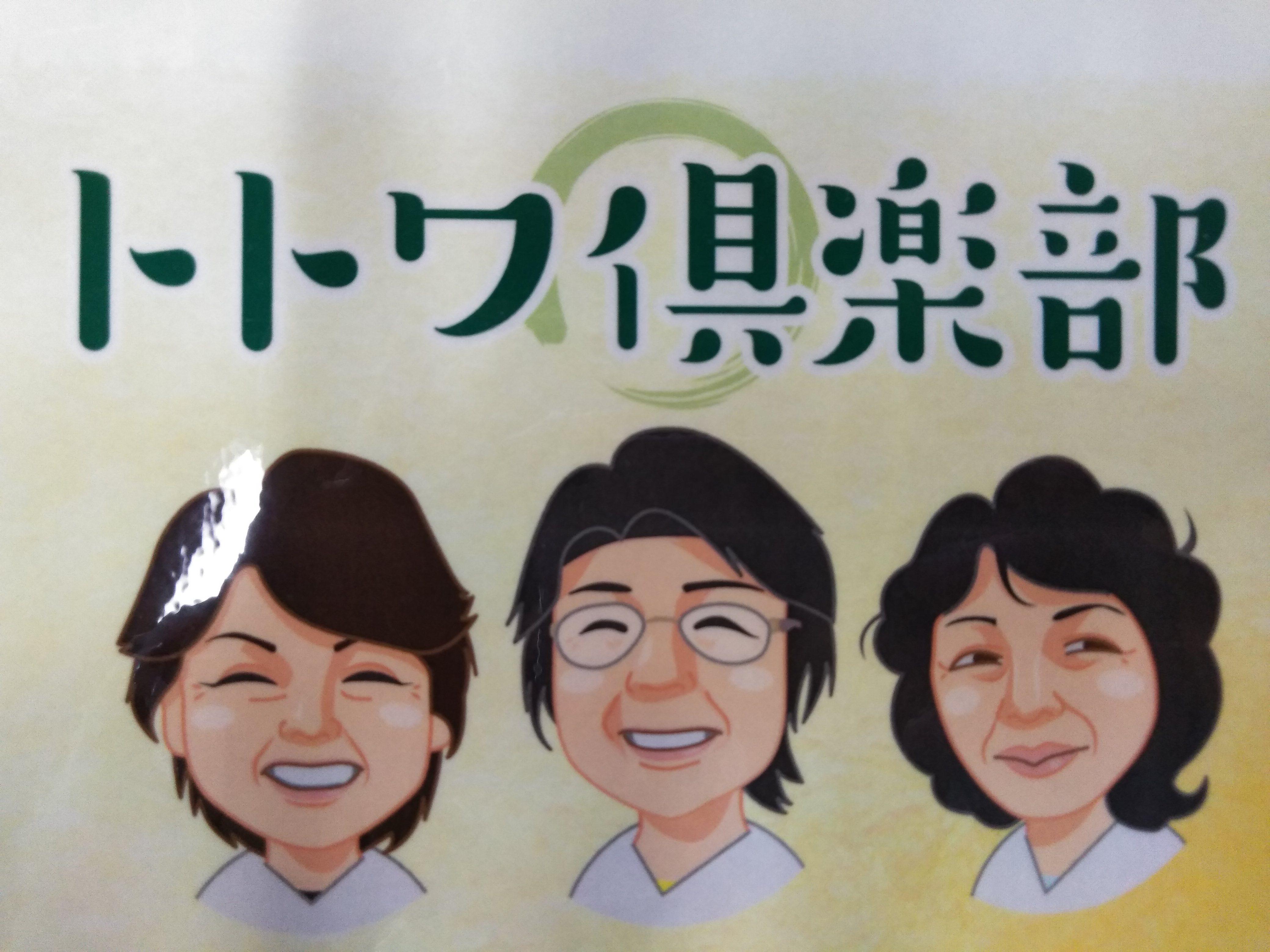 トトワ倶楽部 イメージ2