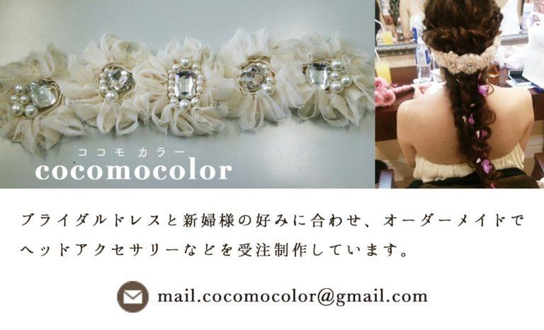 cocomocolor プロフィール画像1