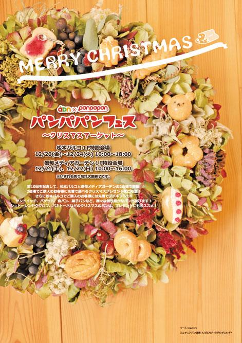 第10回パンパパンフェス ~クリスマスマーケット~ in 松本パルコ & 信毎メディアガーデン